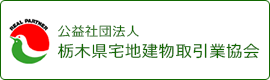 栃木県宅地建物取引業協会