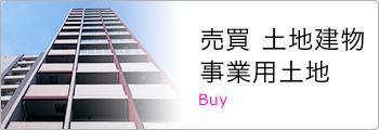 売買 投資物件事業用土地